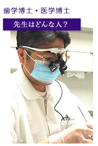 盛岡市安藤歯科医院の院長は歯学博士・医学博士を岩手医科大学より授与されています。