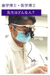 盛岡市安藤歯科医院の院長歯学・医学の二つの学位をとるために40代後半まで勉強漬けの毎日でした。