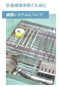 クラスB滅菌のシステムで、その日の治療分のタービン・コントラをそろえております。